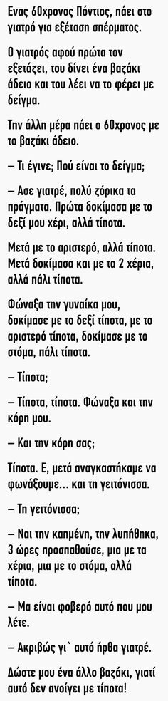😂😂😂😂😂😂😂 Greek Quotes, Wise Quotes, Qoutes, Funny Images, Funny Photos, Funny Greek, True Words, Funny Moments, Sarcasm