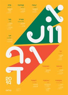 Mirko Typographic posters in Hebrew Typography Daily