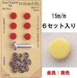 アメリカンホック 15mm 黄 サンコッコー 13-92