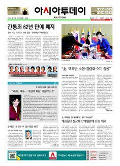 아시아투데이 ASIATODAY 1면 20150227(금)