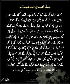 Poetry Quotes In Urdu, Best Urdu Poetry Images, Love Poetry Urdu, Poetry Famous, Urdu Quotes, Qoutes, Sad Girl Quotes, Soul Love Quotes, Islamic Books In Urdu