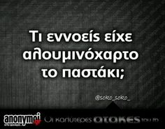 Greek quotes Funny Greek Quotes, Greek Memes, Sarcastic Quotes, Funny Quotes, Greek Words, Just Kidding, Stupid Funny Memes, Puns, Best Quotes