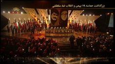 بزرگداشت حماسه 19 بهمن و انقلاب ضد سلطنتى سيماى آزادى – 19 بهمن 1393 ==============  سيماى آزادى- مقاومت -ايران – مجاهدين –MoJahedin-iran-simay-azadi-resistance