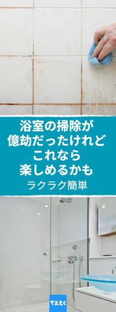 お風呂、実は家庭にあるもので十分綺麗になってしまうんです。 #自家製 #浴槽用 #洗剤 #浴槽洗剤 #クリーニング #掃除 #大掃除 #簡単 #アイデア #アイディア #diy #酢 #じょうご #手作り #ピカピカ #白 #タイル #シャワー #お風呂場 #裏ワザ #裏技 #ライフハック #ちえとく Im A Loser, Good Good Father, Clean Up, Cleaning Hacks, Bath Mat, Tile Floor, Decoration, Organization, Shower