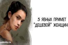 5 Явных примет «дешевой» женщины от Эвелины Хромченко