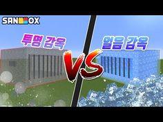 cool  투명하게 만든 감옥 vs 얼음으로만 만든 감옥  퀸톨 예순 (악당임) - 마인크래프트 minecraft