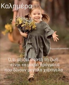Girls Dresses, Flower Girl Dresses, Night Pictures, Be Yourself Quotes, Good Morning, Wedding Dresses, Flowers, Easter, Dresses Of Girls