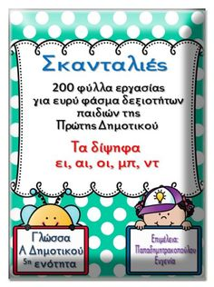 Greek Language, Starting School, School Themes, My Little Girl, First Grade, Special Education, Elementary Schools, Grammar, Children