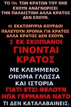 Unique Quotes, Common Sense, Funny Photos, True Stories, Knowledge, Words, Memes, Bitterness, Greece