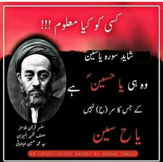 Labaik Ya Hussain, Salam Ya Hussain, Imam Hussain Karbala, Urdu Quotes, Islamic Quotes, Quotations, Karbala Photography, Urdu Funny Poetry, Allah Calligraphy