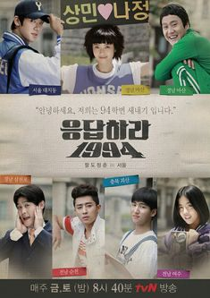 Reply 1994 / tvN / 2013