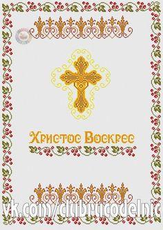 """Хомячки""   рукоделие   схемы   вышивка Diy And Crafts, Cross Stitch, Bullet Journal, Easter, Celtic Crosses, Crafting, Ideas, Decor, Crossstitch"