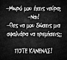 Μα κανεις ;;!!! Qoutes, Funny Quotes, Funny Greek, Greek Quotes, Greeks, Just For Laughs, Sarcasm, Just In Case, Haha