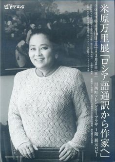 'I'm not suited for interpreting, I'm not skilled enough, I will never enter a booth again, I will stop immediately.'  That's what Yonehara Mari told herself the first time she entered a booth and interpreted simultaneously between Russian and Japanese. She would grow to be one of the most famous interpreters in the history of Japan.  'Mari, you're struggling because you're tying to interpret every word. Just interpret what you understand', her mentor told her.