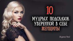 Принципиальная точка зрения на 10 ситуаций для уверенной в себе женщины