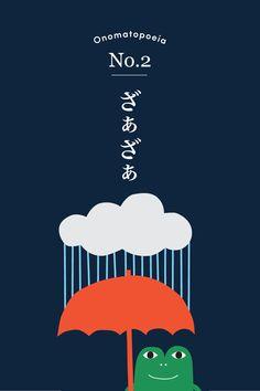 語感と感性を育ててくれるオノマトペコーナー。 今月は雨季にぴったりなものをご用意しました。雨音にはポツポツやしとしと、ぱらぱらなど多彩な表現がありますよね。似たようなものであっても少しだけニュアンスが違ったりするのでイラストで違いを教えてあげるのがいちばんわかりやすいかなと思います。では、今回の雨音は、、、  #こどもと暮らす #海外子育て部 #海外子育てママ #にほんご #こどもの想像力 #思考力 #オノマトペ #子育て #こどもの創造力 #遊びと学び #バイリンガル子育て #アクティブラーニング #ママクリエイター #ブランディングデザイナーママ #parenting #family #japanese #japaneseonomatopoeia #literacy #japanesemum #playfullearning #activelearning #japaneseillustration #japanesegraphicdesign #brandingdesignermum Creativity, Play, Movie Posters, Home Decor, Decoration Home, Film Poster, Room Decor, Popcorn Posters, Interior Design
