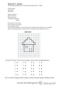 Раскраски Графический диктант Графический диктант , рисуем по клеточкам домик