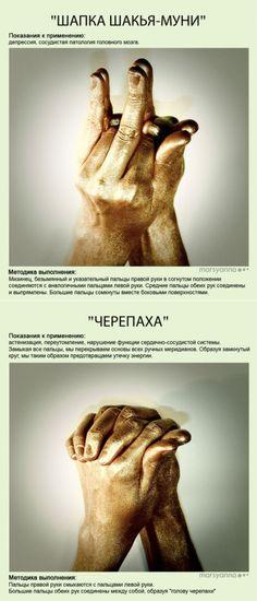 Мудры - йога для пальцев.