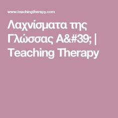 Λαχνίσματα της Γλώσσας Α'   Teaching Therapy