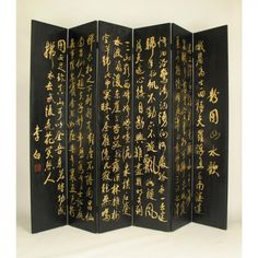 Wayborn Chinese Greeting Room Divider in Black - 1431