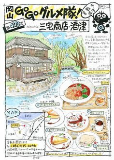 miyake shoten sakazu kurashiki-city okayama japan Menu Illustration, Food Illustrations, Desserts Drawing, Japanese Poster Design, Pinterest Instagram, Food Sketch, Okayama, Food Icons, Principles Of Art