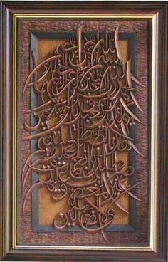DesertRose, ,,, beautiful Arabic calligraphy