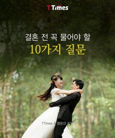 한번 결정하면 돌이킬 수 없는 선택들이 많지만 결혼은 특히 그렇다. 사랑해서 결혼한다고 하지만 살면서 상대를 아프게 하거나, 내가 아프게 될 요소는 없는지 냉정히 짚어봐야 한다. 그래서 '결혼 전 물어봐야 할 10가지 질문'을 소개한다. Sense Of Life, Cheer Me Up, Korean Language, Good To Know, Cool Words, My Dream, You And I, Life Lessons, Life Hacks