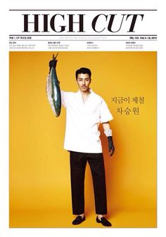 "Cha Seung Won Poses as a Fisherman for High Cut, Opens up About ""Three Meals a Day"" High Cut Korea, You're All Surrounded, Yg Artist, Cha Seung Won, Kim Yuna, Hyun Suk, Into The Fire, Recorder Music, Stylish Mens Outfits"