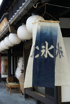 ~ 氷 'Ice' sign mobile outside a traditional Japanese shop ~ Japanese Shop, Japanese Design, Japanese Culture, Japanese Art, Traditional Japanese, Japanese Textiles, Japanese House, Japanese Style, Japon Tokyo