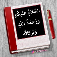 Salam Image, Islam Ramadan, Jumma Mubarak Images, Doa Islam, Arabic Art, Good Morning Greetings, Islamic Love Quotes, Hadith, Quran