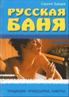 #Russkaya banya