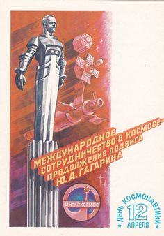 Space Exploration Day, Cosmonautics Day April 12, Vintage Soviet postcard (1980), Yuri Gagarin memorial monument, space theme, USSR, unused http://ift.tt/1PNh4mn