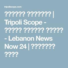 بسكويت بالقشطة   Tripoli Scope - أخبار طرابلس لبنان - Lebanon News Now 24   تريبولي سكوب