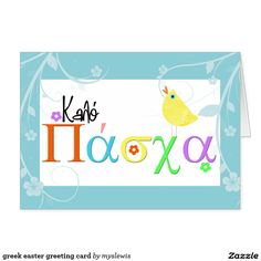 Shop greek easter greeting card created by myslewis. Easter Cookies, Easter Treats, Italian Greetings, Orthodox Easter, Greek Easter, Easter Traditions, Holiday Traditions, Easter Wishes, Easter Greeting Cards