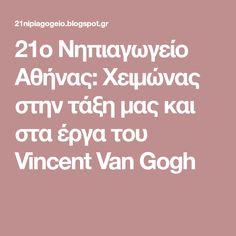 21ο Νηπιαγωγείο Αθήνας: Χειμώνας στην τάξη μας και στα έργα του Vincent Van Gogh