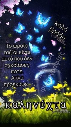 Good Night Quotes, Greek Quotes, Wish, Happy Birthday, Facebook, Gifts, Happy Brithday, Presents, Urari La Multi Ani