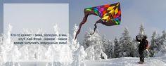 Воздушный змей зимой, снег Kite, Outdoor Decor, Home Decor, Decoration Home, Room Decor, Dragons, Home Interior Design, Home Decoration, Interior Design