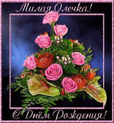 Наша поздравлялка! | ПензаМама - Семейный сайт Пензы
