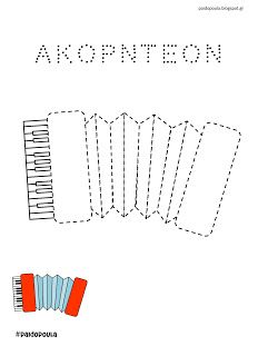 Music Class, Music Education, Teaching Music, Music Lessons, Music Notes, String Art, Musical Instruments, Musicals, Templates