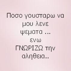 So True, Picture Quotes, Qoutes, Boyfriend, Fan, Thoughts, Decor, Quotations, Quotes