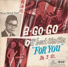 "Wong Ching Yian A Go-Go * Off Beat Cha-Cha ""For You"" Vinyl Record Art, Vinyl Cd, Vinyl Records, American Corn, Cool Jazz, Shall We Dance, Lp Cover, Vintage Records, Save My Life"