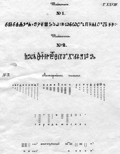 тайнопись (Образцы древнерусской письменности)