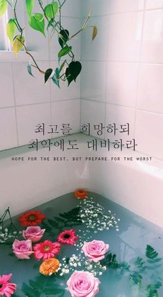 Ideas For Wall Paper Phone Simple Inspirational Quotes Korean Lockscreen, Quotes Lockscreen, Quote Backgrounds, Wallpaper Quotes, Aesthetic Pastel Wallpaper, Trendy Wallpaper, Wallpaper Iphone Cute, Aesthetic Wallpapers, Korean Phrases