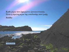 Κάθε μέρα.... Greek Quotes, Philosophy, Buddha, Sunrise, Greece, Greece Country, Sunrises, Philosophy Books, Sunrise Photography