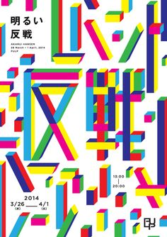 Poster for Akarui Hansen exhibition by Osawa Yudai, 2014 Japan Graphic Design, Graphic Design Posters, Graphic Design Inspiration, Typo Design, Design Art, Typographie Logo, Japanese Poster, Exhibition Poster, Japanese Design