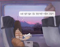 공감 글귀, 에효 : 네이버 블로그 I Deserve Better Quotes, Korean Words Learning, Korean Quotes, Learn Korean, Iphone, Webtoon, Proverbs, Best Quotes, Nostalgia