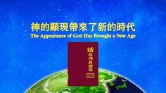 【東方閃電】全能神的發表《神的顯現帶來了新的時代》
