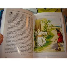 Kyrgyz Children's Bible / Kirgiz Language Illustrated Bible / 248 Bible Stories with Full Page Illustrations  $29.99