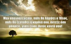 Μην απογοητεύεσαι. Perfect Love, My Love, God Loves Me, Greek Quotes, Faith In God, My King, Looking Back, Gods Love, Jesus Christ