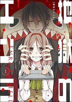 地獄のエンラ (1) (シルフコミックス)